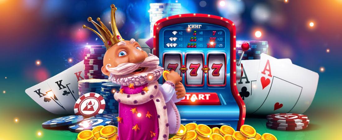 кінг ігрові автомати